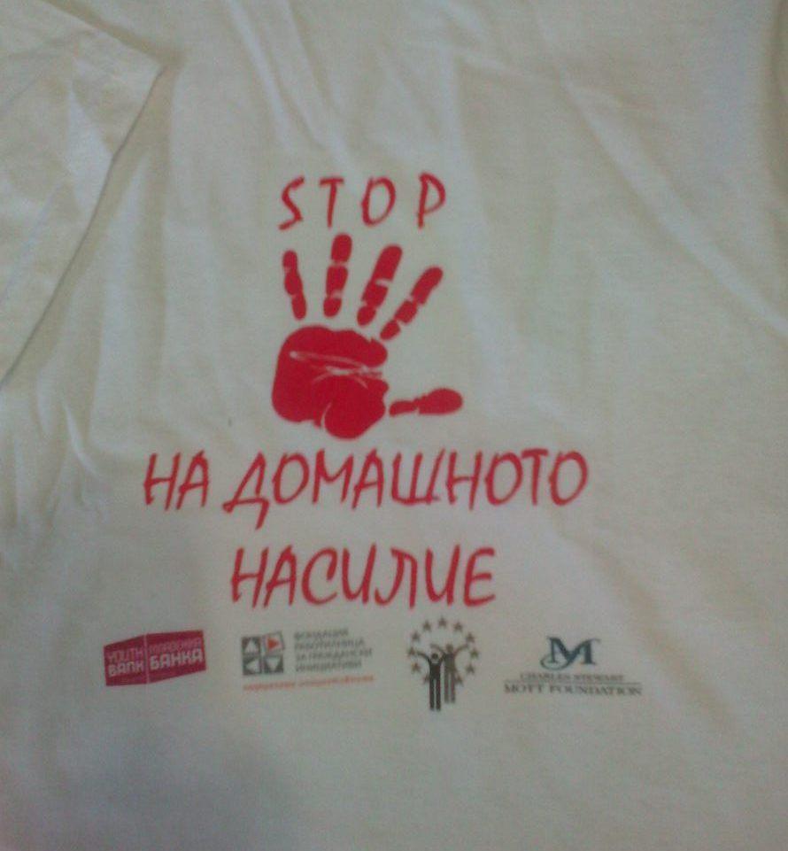 Приключи Oбластният конкурс на тема «СТОП на домашното насилие»