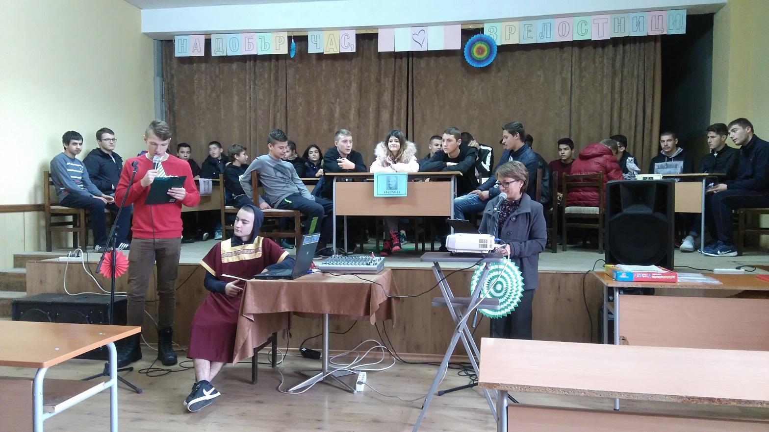 Световният ден на Философията бе отбелязан в Механото