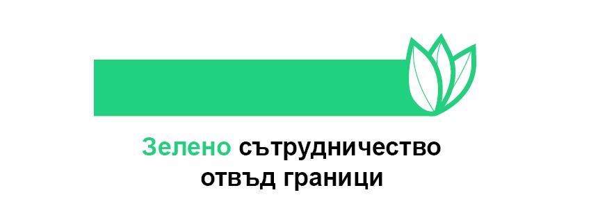 """Разградската  национална техническа гимназия """"Шандор Петьофи""""е избрана да участва в международен проект за зелени идеи"""