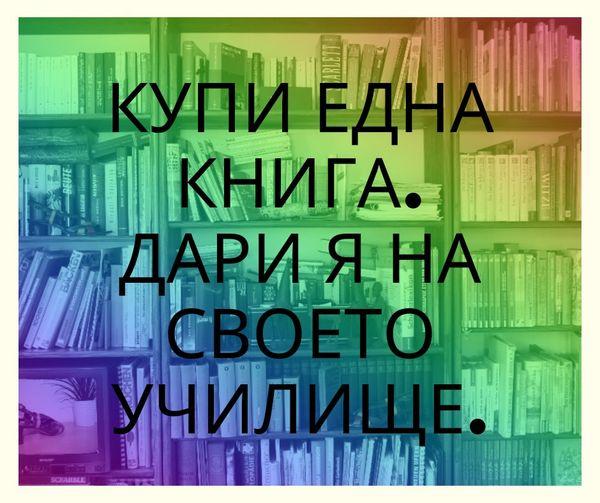 """Националната кампания """"Купи 1 книга. Дари я на своето училище"""""""
