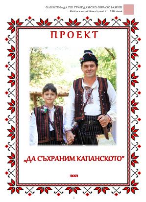 ПРОЕКТ ДА СЪХРАНИМ КАПАНСКОТО - ИВО ГЕОРГИЕВ - РАЗГРАД