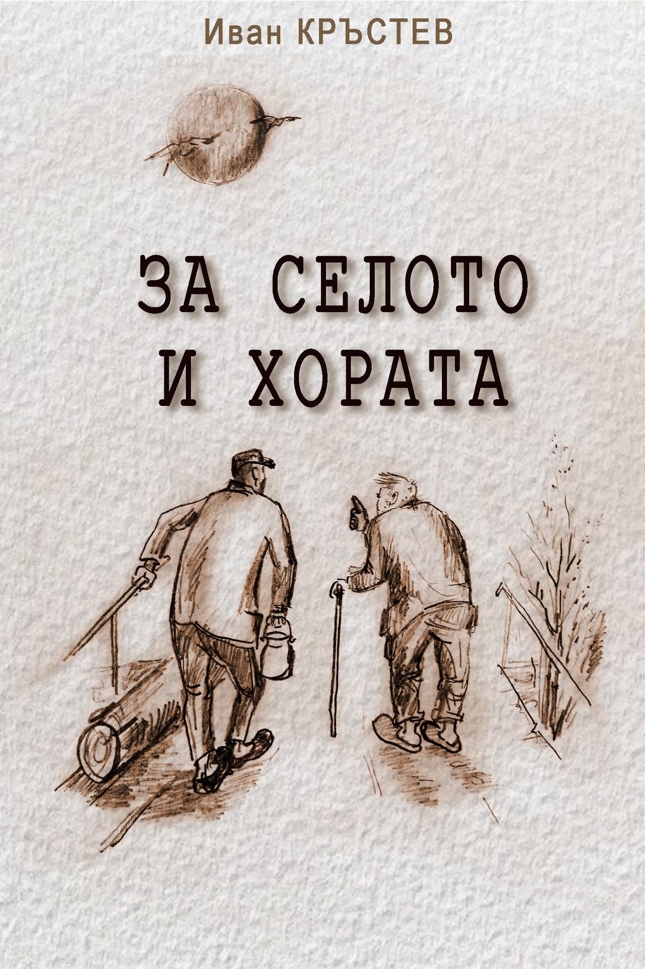 """В памет на нашия бивш колега Иван Кръстев излезе нова книга с негови разкази """"За селото и хората"""""""