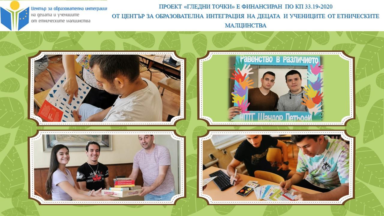 """Приключиха дейностите по проект """"Гледни точки"""" към ЦОИДУЕМ"""